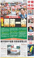 中國時報 2019年2月19日