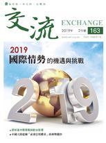 交流雜誌163期(2019年2月號)