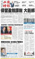 工商時報 2019年2月22日