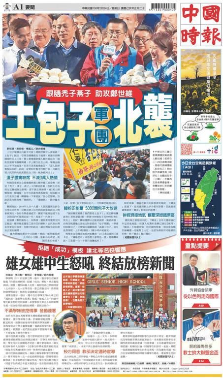 中國時報 2019年2月24日