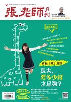 張老師月刊495期