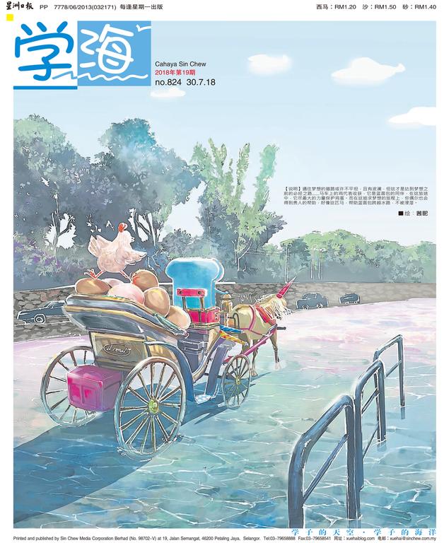 马来西亚《学海》周刊(第824期)