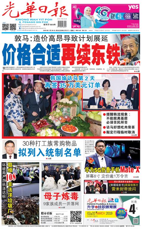 光華日報(晚報)2019年02月26日