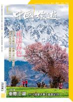 中國旅遊 3月號