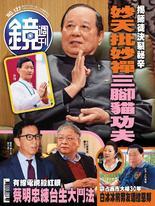 鏡週刊 2019年3月6日 第127期