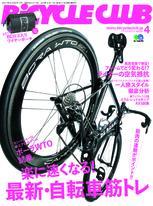 BiCYCLE CLUB 2019年4月號 No.408 【日文版】