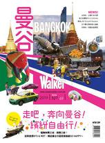 曼谷Walker(2019年3月特刊)