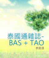 泰國通雜誌-BAS + TAO 2BROTHERS