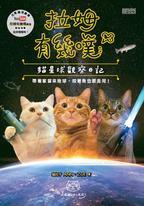 拉姆有幾噗:貓星球觀察日記