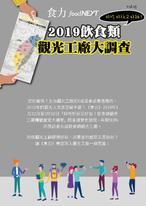 食力專題 Vol.15_2019飲食類觀光工廠大調查