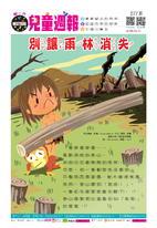 新一代兒童週報(第77期)