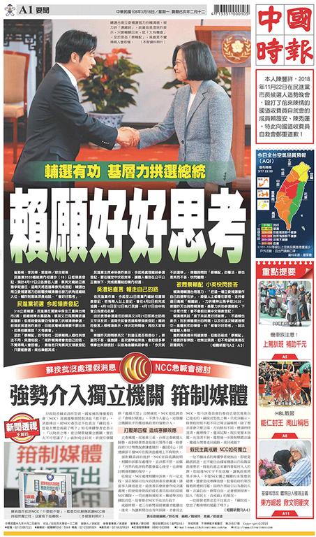 中國時報 2019年3月18日