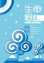 《生命樹》靈修月刊【繁體版】2019年4月號