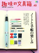 趣味的文具箱 Vol.49 【日文版】