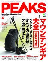 PEAKS 2019年4月號 No.113 【日文版】