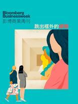《彭博商業周刊/中文版》第167期