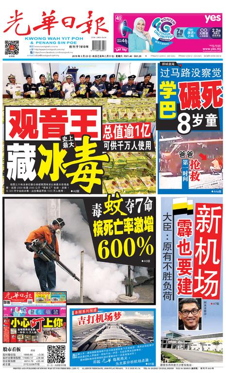 光華日報2019年03月23日