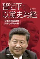 《習近平:以黨史為鑑》