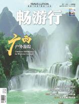畅游行 Travellution - Issue 74 广西户外游踪