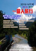 「一個人旅行」旅訊誌