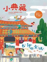 小典藏176期 / 2019年4月號