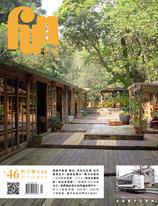 放築塾代誌 NO.46