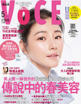 VoCE美妝時尚(116)2019年5月號