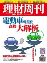 理財周刊971期:電動車輕量化商機大解析