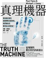 真理機器:區塊鏈與數位時代的新憲法