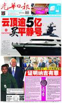 光華日報(晚報)2019年04月04日