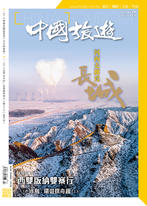 中國旅遊 4月號