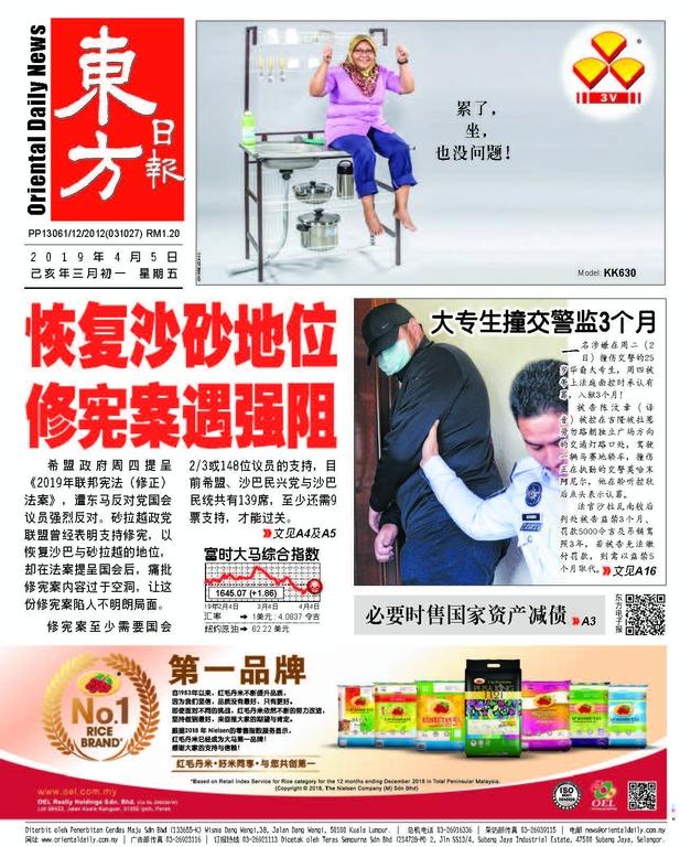 東方日報 2019年04月5日