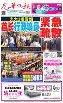 光華日報(晚報)2019年04月06日