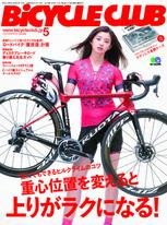 BiCYCLE CLUB 2019年5月號 No.409 【日文版】