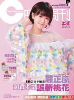 時報周刊+周刊王 2019/04/10 第2147期