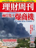 理財周刊972期:兩岸化工爆商機