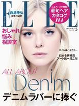 ELLE 2019年5月號 【日文版】