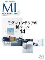 MODERN LIVING No.244 【日文版】
