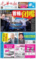 光華日報(晚報)2019年04月12日