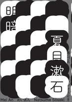 明暗(哥倫比亞大學出版社讚譽日本現代小說新面貌.出版百年最完整中文譯注版首度問世