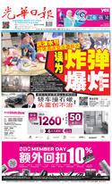光華日報(晚報)2019年04月13日