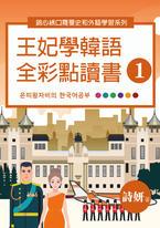 王妃學韓語全彩點讀書(1)韓語發音