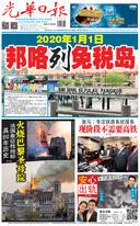 光華日報(晚報)2019年04月17日