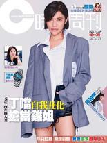 時報周刊  2019/4/17  第2148期