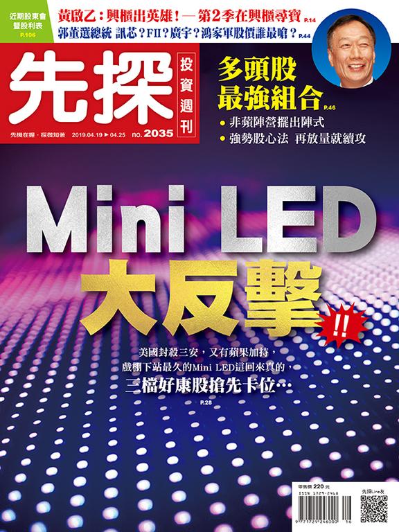 【先探投資週刊2035期】Mini LED大反擊!!