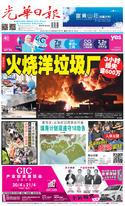 光華日報2019年04月19日
