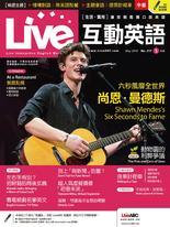 Live互動英語雜誌2019年5月號NO.217