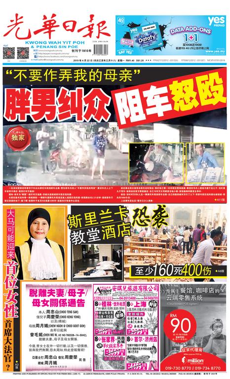光華日報(晚報)2019年04月22日