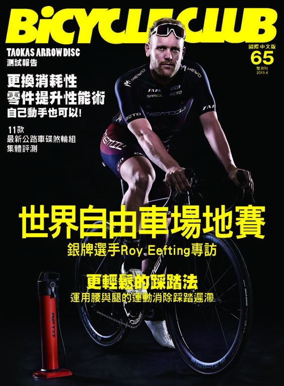 BiCYCLE CLUB 單車俱樂部 Vol.65