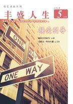 《丰盛人生》灵修月刊【简体版】2019年5月